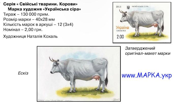 серия марок Коровы украины