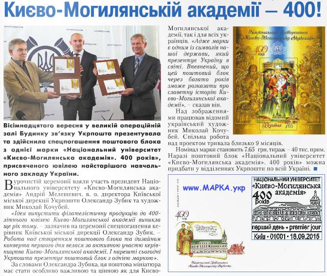 Блок Киево-Могилянская академия 400 лет