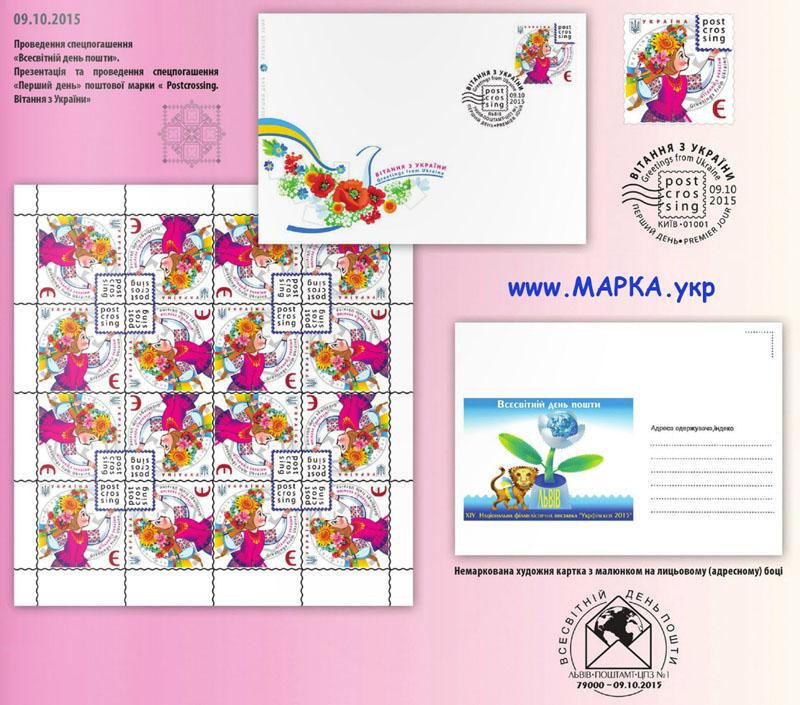 марки для посткроссинга