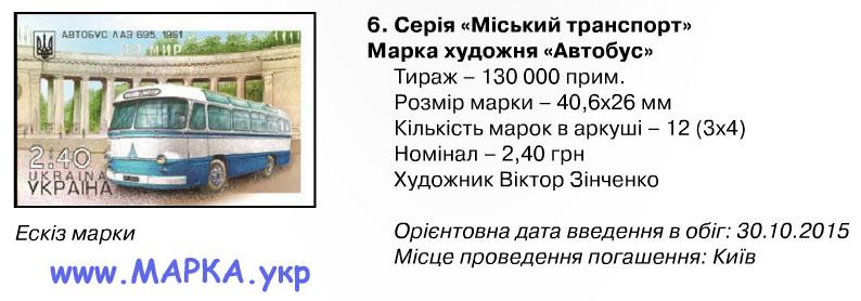 транспорт на марках автобус