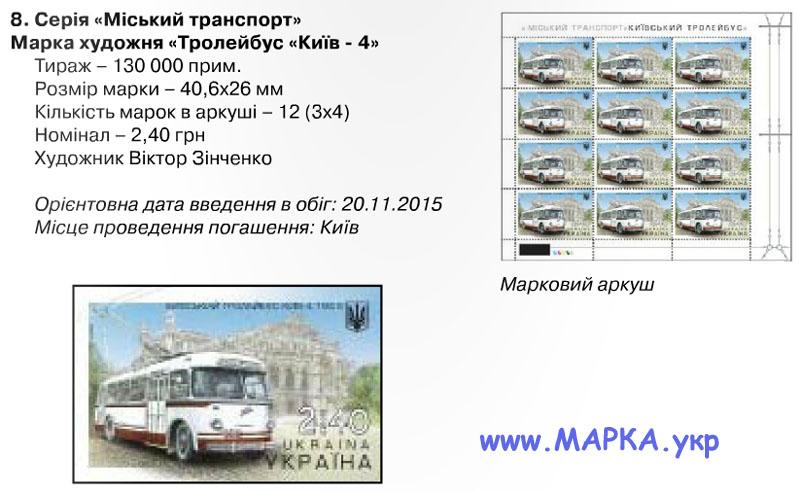марка транспорт троллейбус