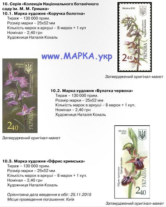 Флора Украины
