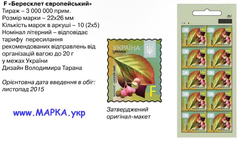 стандартные марки