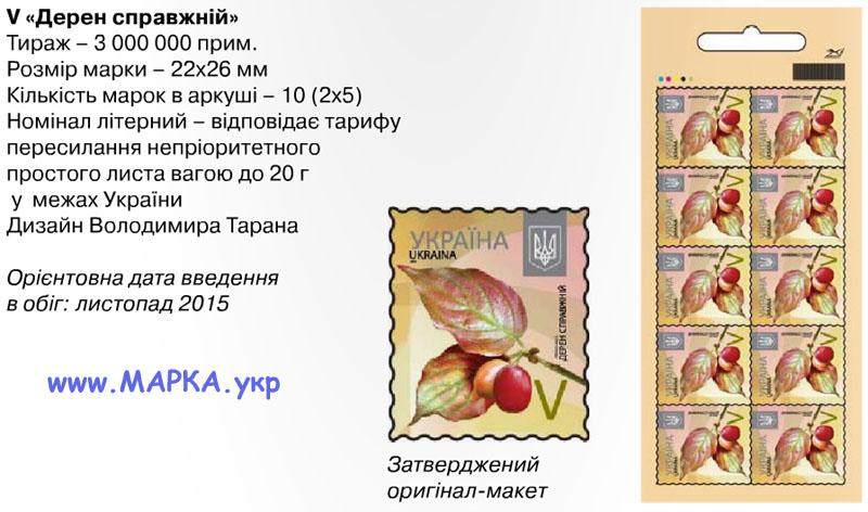 Анонс марок самоклейка