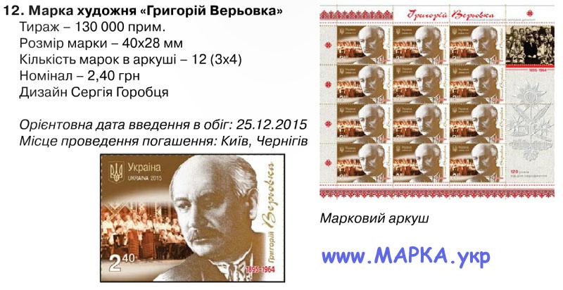 веревка марка Украина