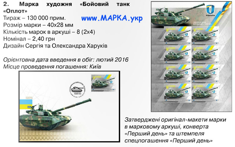 танк Оплот на марке Украины