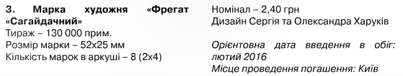 новый Фрегат Сагайдачный