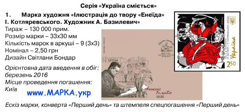 Котляревский Энеида Украина смеется