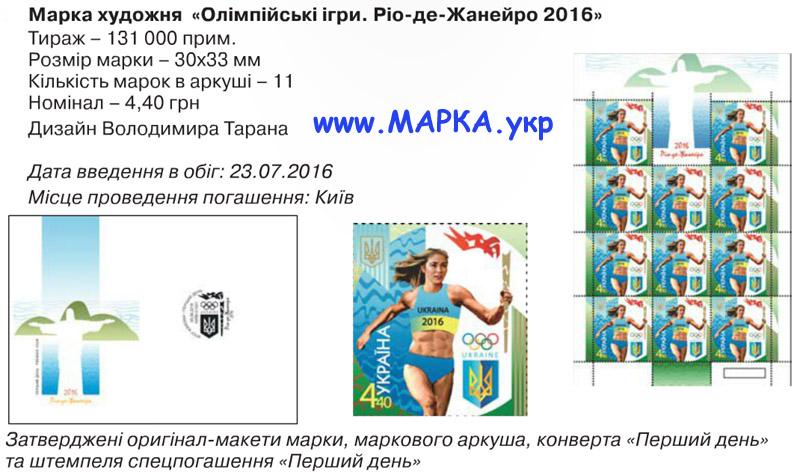 Укрпочта и НОК Украины выпустят марку к Олимпиаде и проведут флешмоб - Цензор.НЕТ 545