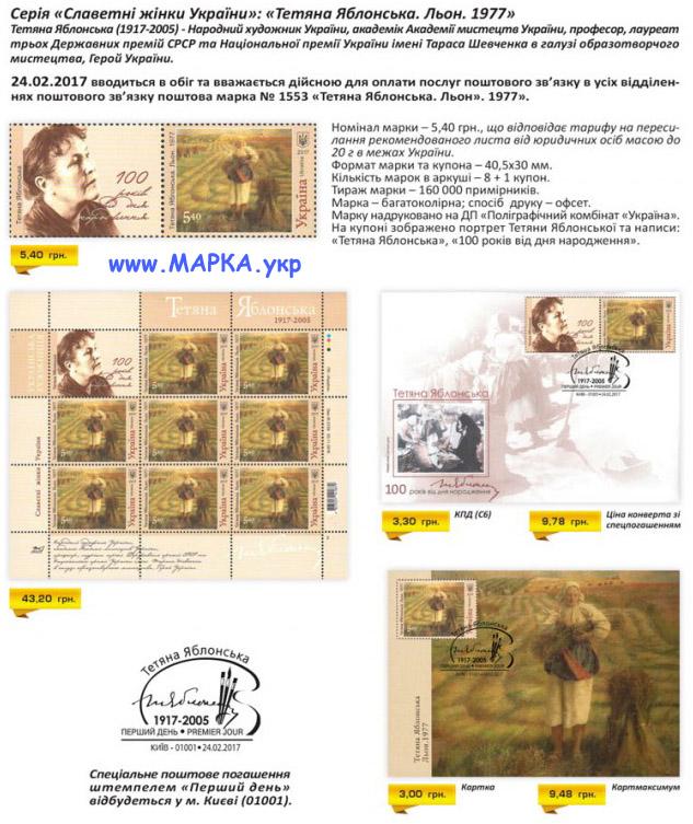 марка 2017 живопись татьяны яблонськой