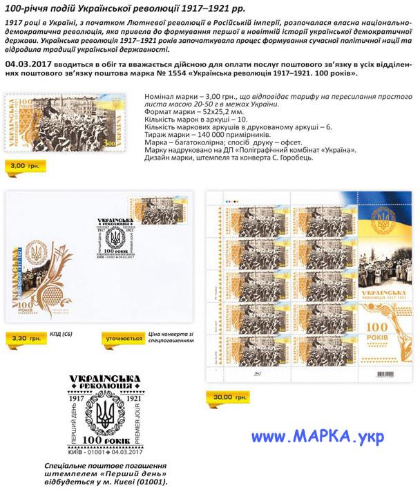 100 лет украинской революции 1917