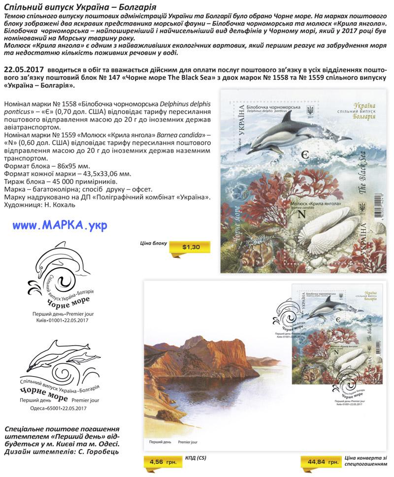 блок 2017 черное море
