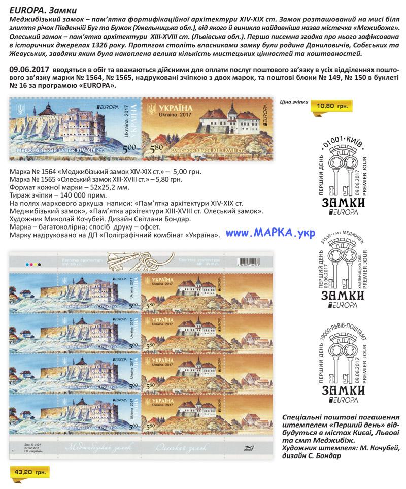 сцепка европа замки