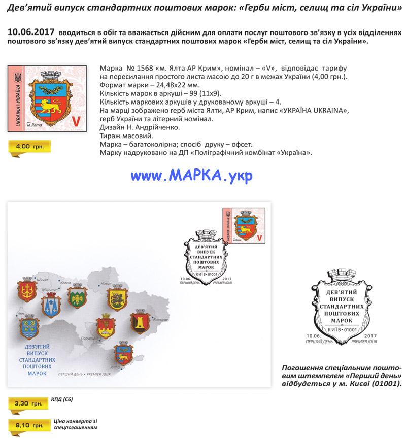 9 стандарт Ялта герб