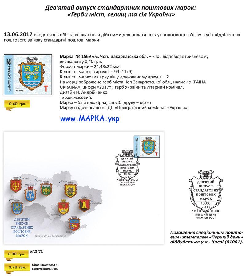 9 стандарт герб ЧОП закарпатська область