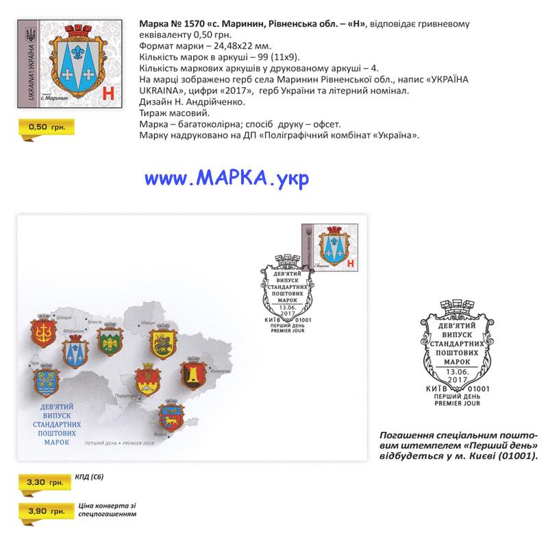 9 стандарт герб маринин ровненская область
