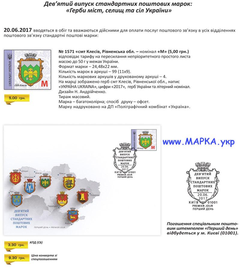 клесив 9 стандарт герб ровненская область