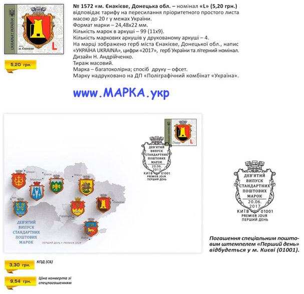 донецкая область 9 стандарт енакиево герб