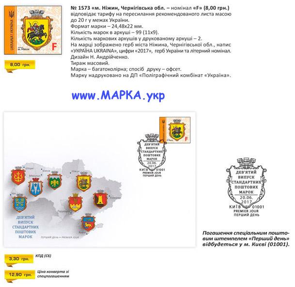 нежин герб черниговская область 9 стандарт