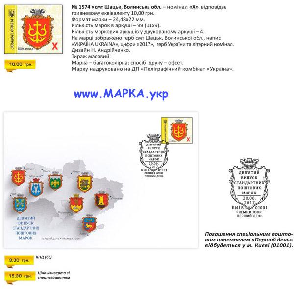 герб шацк 9 стандарт волынская область