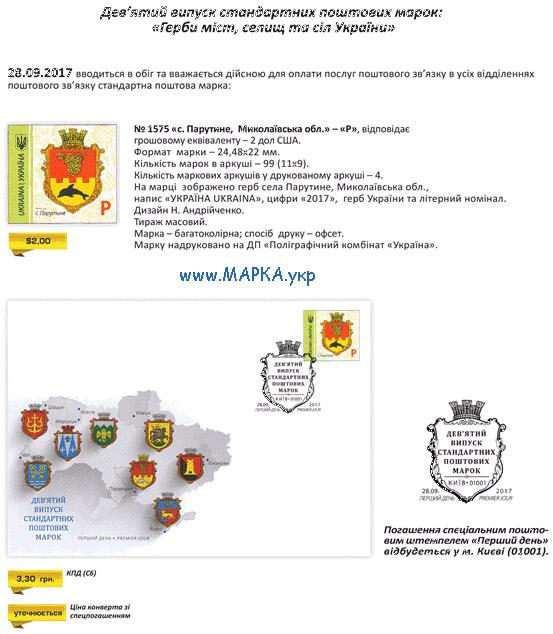 9-ый стандарт Украина P