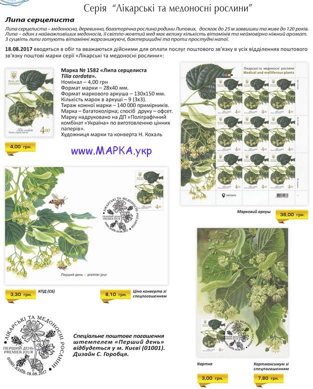 украина растения 2017
