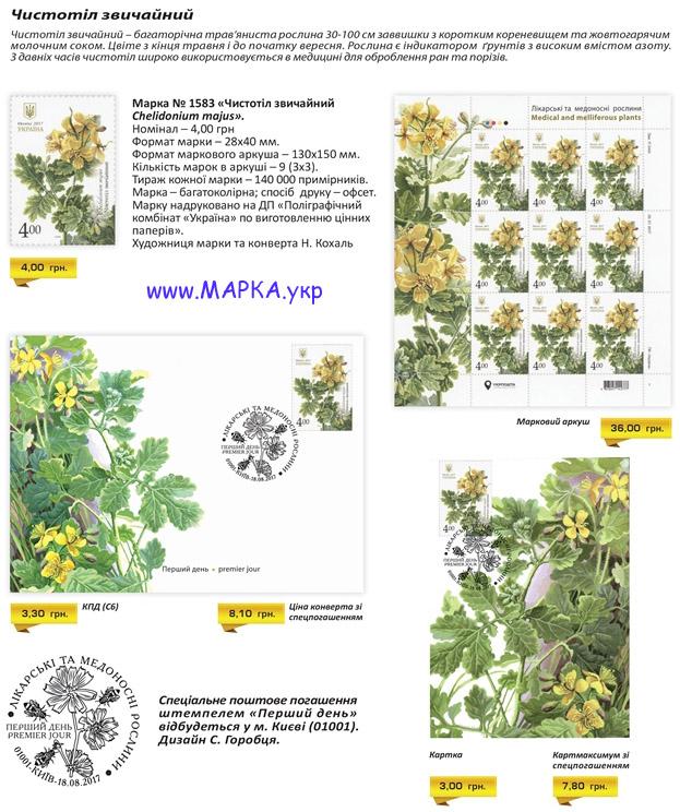 украина растения