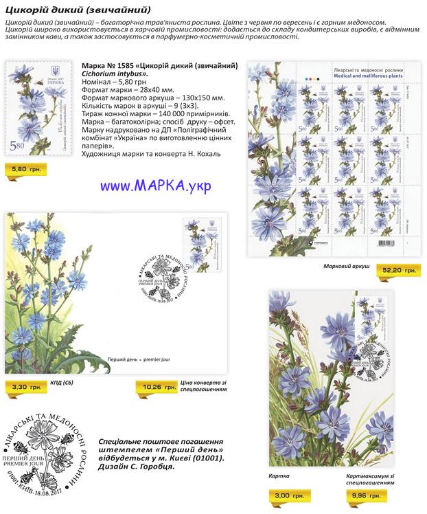 2017 украина растения