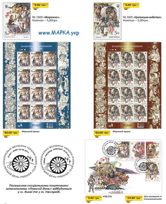 марки роми Украина