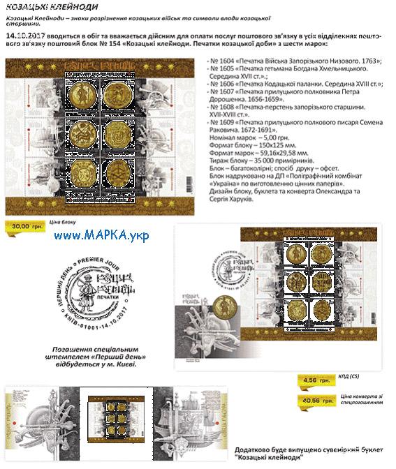 печати казачьи клейноды 2017 блок