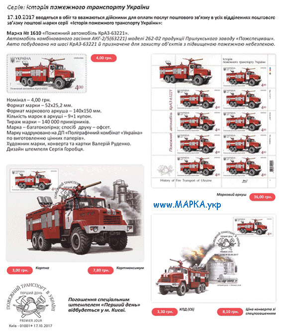 2017 пожарная техника