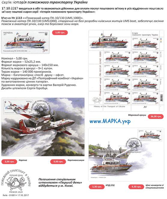 пожарные машины самолеты