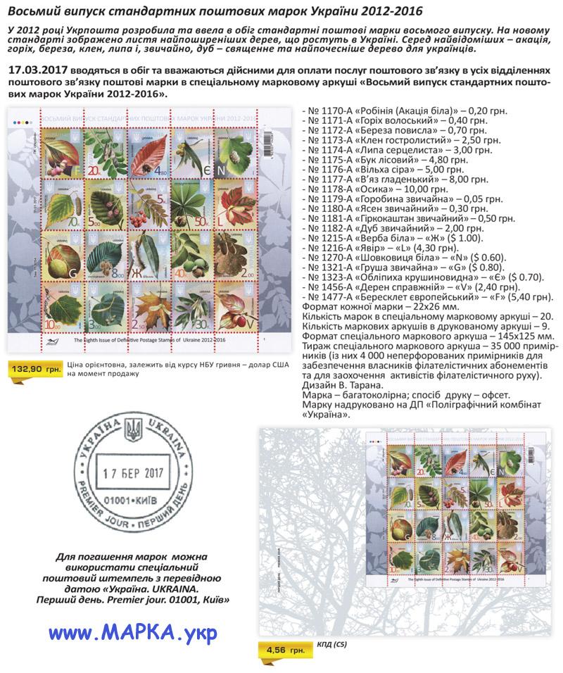 стандартные марки лист 8 стандарт