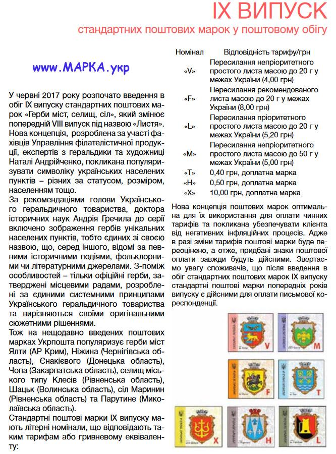 9-ый стандарт Украина