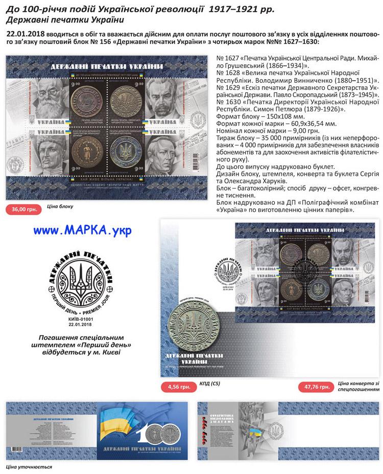 блок государственныне печати Украины