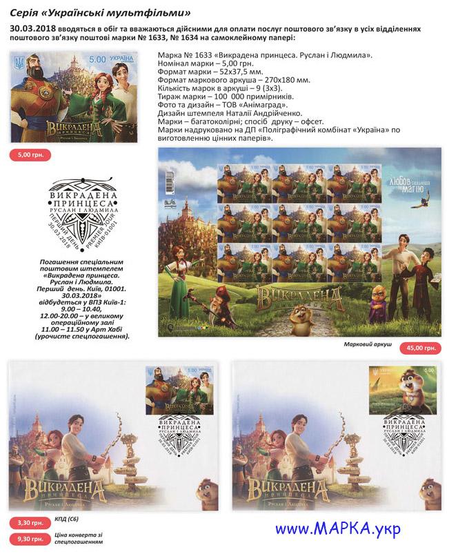 марка украденная принцесса мультфильм