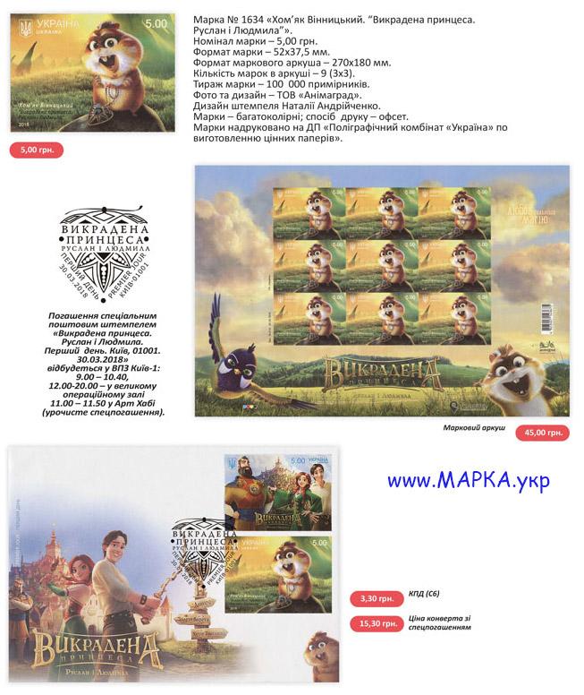 мультфильм сказка 2018 украина