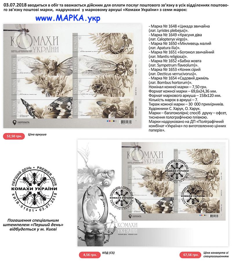 лист марок Комахи Насекомые