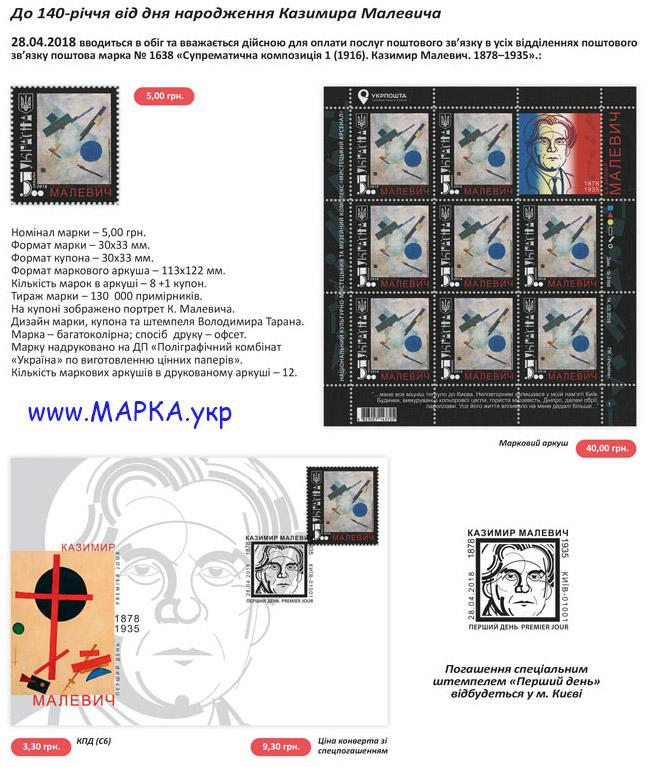 Малевич марка украины 2018
