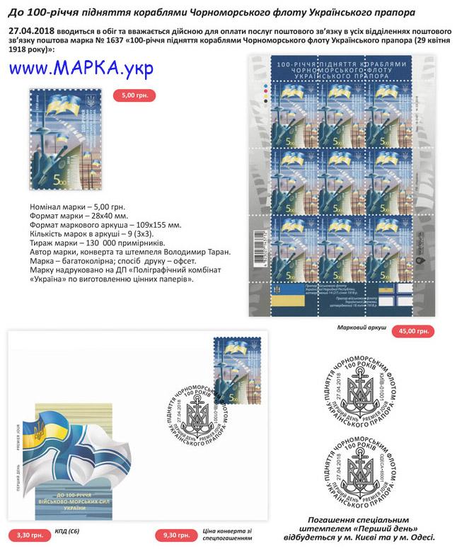 сто лет флагу черноморского флота