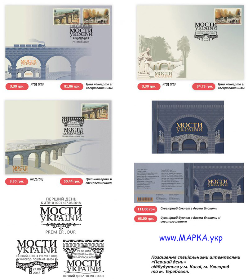 буклет мосты Украина