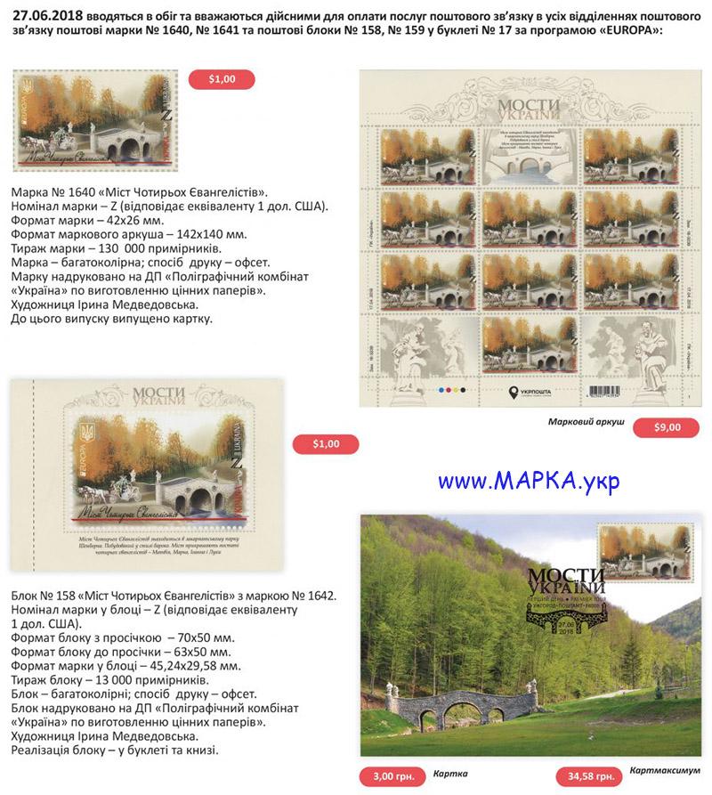 2018 мосты Украина марки