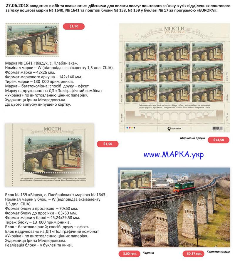 серия марок мосты плебанивка
