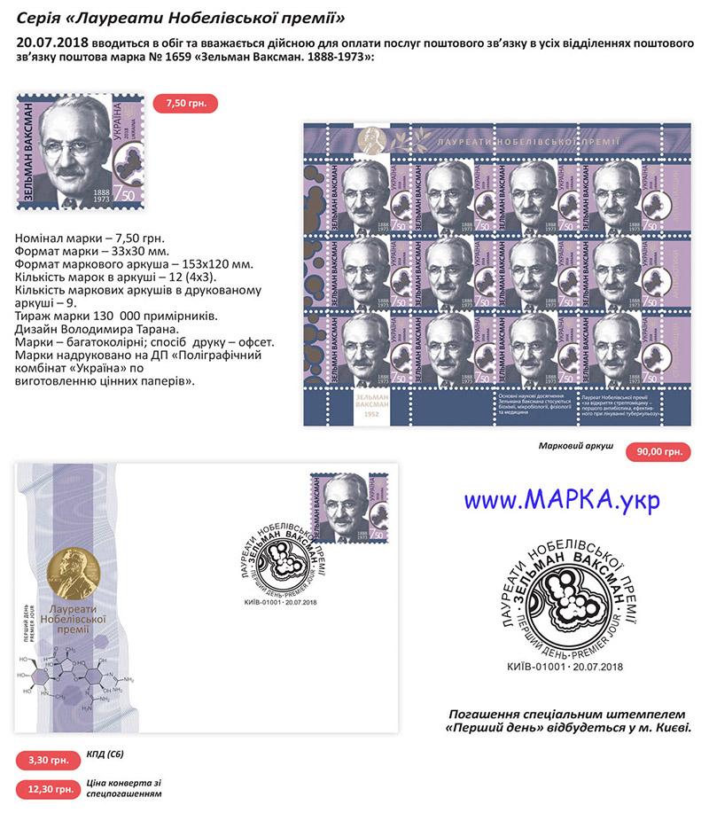 2018 марка зельман ваксман