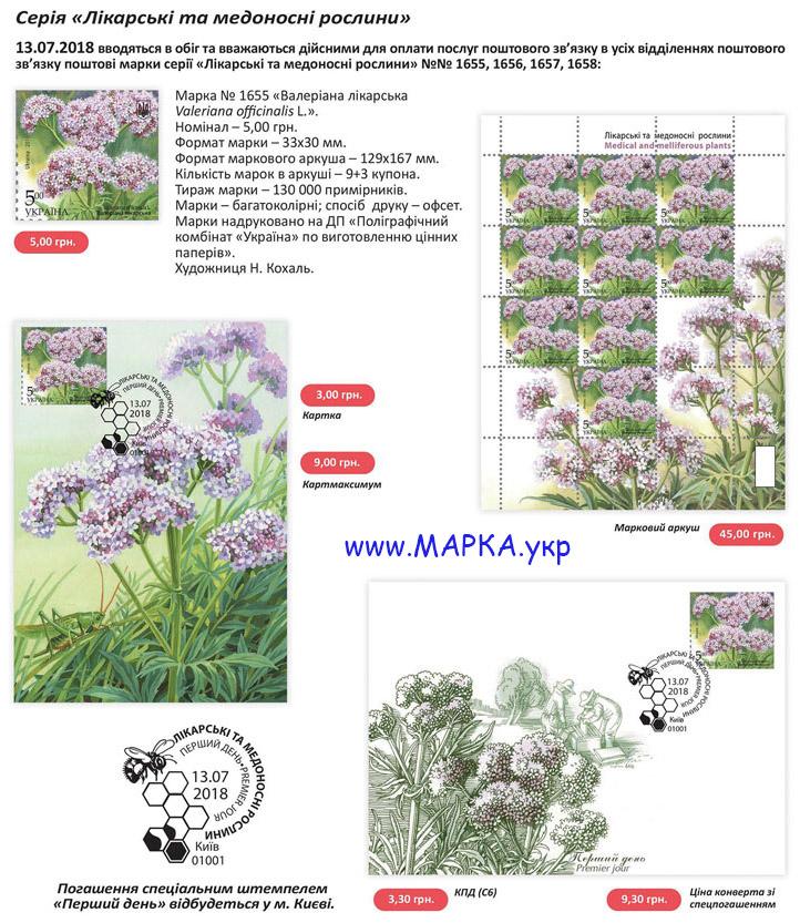 валериана растения украины