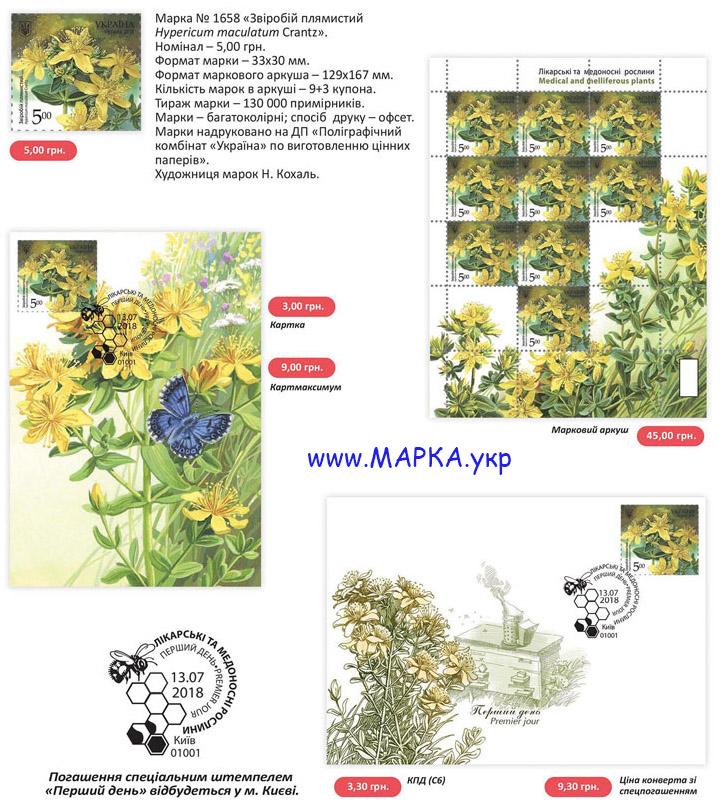 2018 растения зверобой марка
