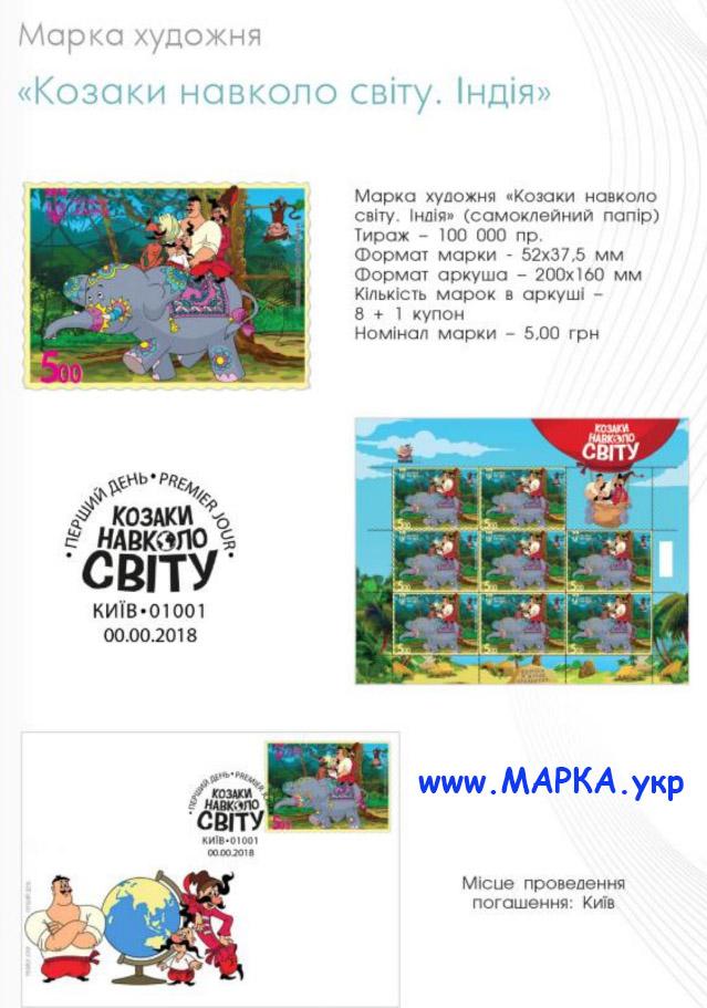 мультфильмы украины казаки