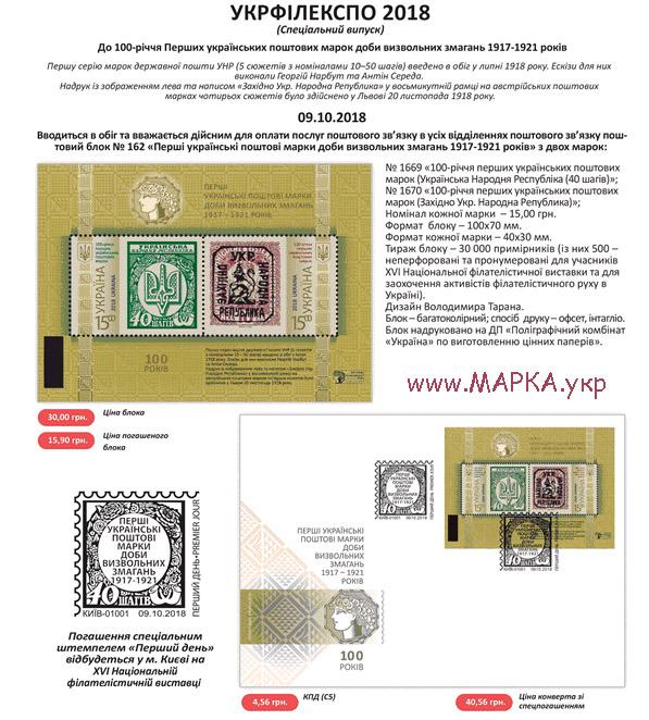 блок первые марки украины