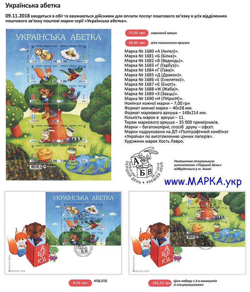 лист марок украинский алфавит
