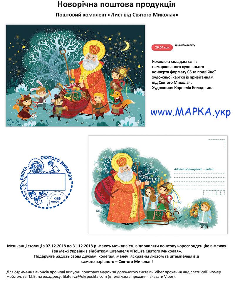 конверт святой николай Украина